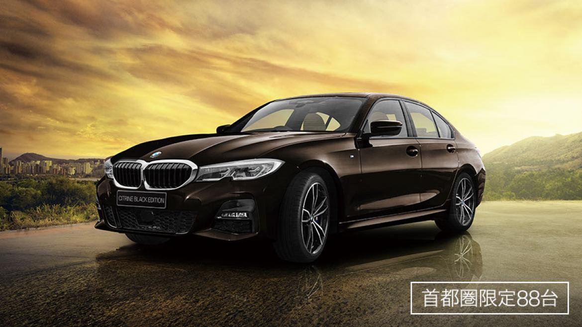 BMW 320i Citrine Black Edition、登場。