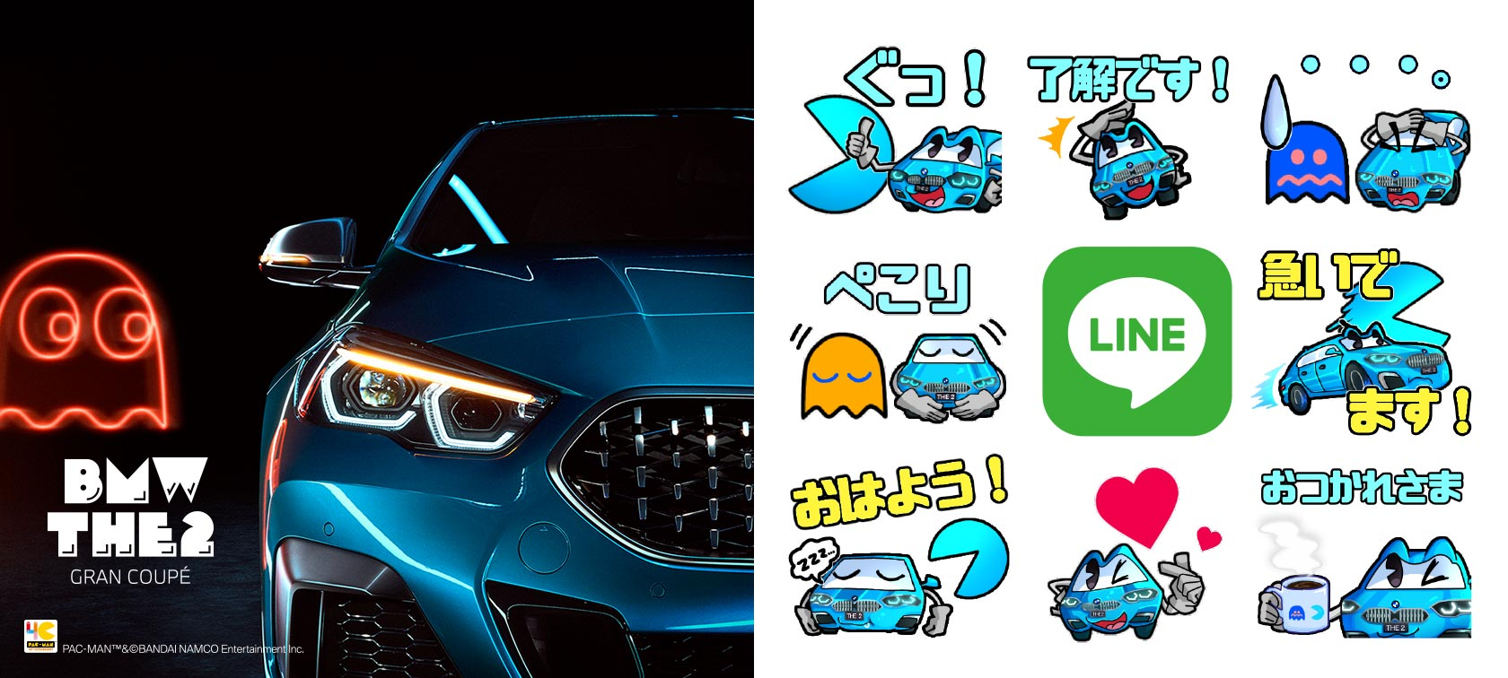 BMW×PAC-MAN
